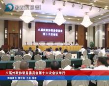 八屆州政協常務委員會第十六次會議舉行