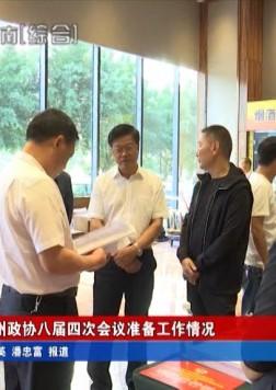陳國芳檢查州政協八屆四次會議準備工作情況