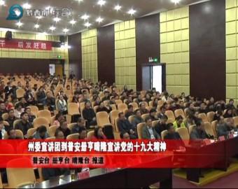 州委宣講團到普安冊亨晴隆宣講黨的十九大精神