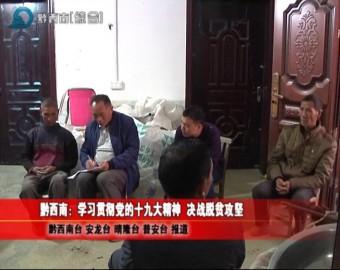 黔西南:學習貫徹黨的十九大精神 決戰脫貧攻堅
