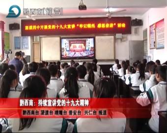 黔西南:持續宣講黨的十九大精神
