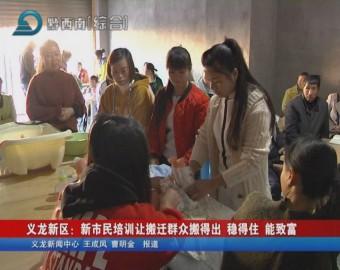 義龍新區:新市民培訓讓搬遷群眾搬得出 穩得住 能致富