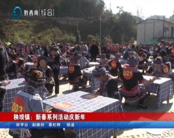 秧壩鎮:新春系列活動慶新年