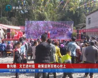 魯溝塘:文藝進村組  政策送到百姓心坎上
