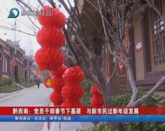 黔西南:黨員干部春節下基層 與新市民過新年話發展