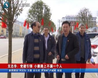 文志華:黨建引領 小康路上不漏一個人