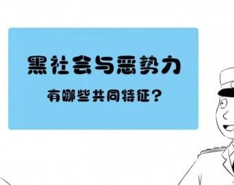 """【焦點】""""黑社會""""""""惡勢力""""傻傻分不清楚?"""
