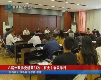 八屆州政協黨組第31次(擴大)會議舉行