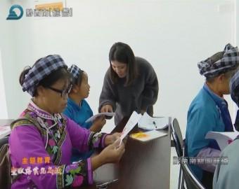 黔西南:創新培訓就業模式 沖刺實現2.8萬貧困勞動力就業脫貧