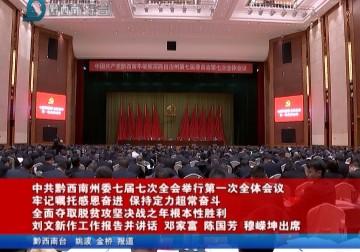 中共黔西南州委七屆七次全會舉行第一次全體會議