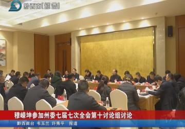 穆嶸坤參加州委七屆七次全會第十討論組討論