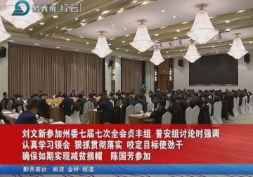 劉文新參加州委七屆七次全會貞豐組、普安組討論