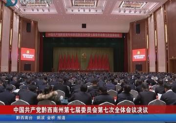 中國共產黨黔西南州第七屆委員會第七次全體會議決議