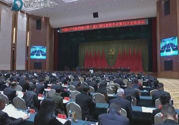 劉文新在七屆州紀委四次全會上強調 堅定不移推動全面從嚴治黨取得更大戰略性成果