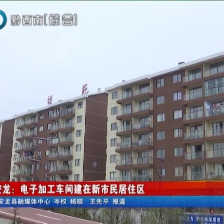 安龍:電子加工車間建在新市民居住區