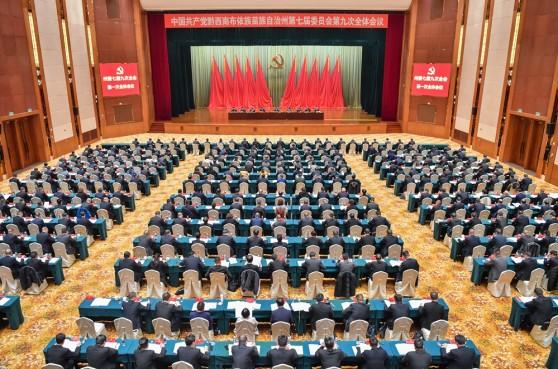 中共黔西南州委七屆九次全會舉行